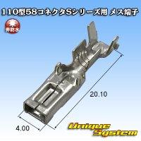 矢崎総業 110型58コネクタSシリーズ用 メス端子