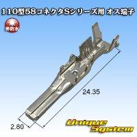 矢崎総業 110型58コネクタSシリーズ用 オス端子