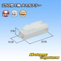 矢崎総業 250型 1極 メスカプラー