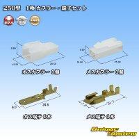 矢崎総業 250型 CN(A) 非防水 1極 カプラー・端子セット