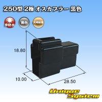 矢崎総業 250型 2極 オスカプラー 黒色
