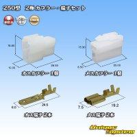 矢崎総業 250型 2極 カプラー・端子セット
