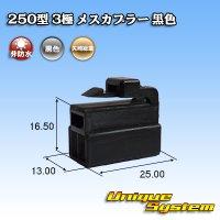 矢崎総業 250型 3極 メスカプラー 黒色