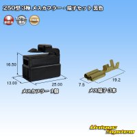 矢崎総業 250型 3極 メスカプラー・端子セット 黒色