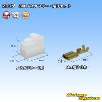 矢崎総業 250型 CN(A) 非防水 3極 メスカプラー・端子セット