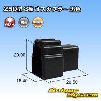 矢崎総業 250型 3極 オスカプラー 黒色