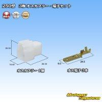 矢崎総業 250型 3極 オスカプラー・端子セット