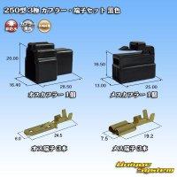 矢崎総業 250型 3極 カプラー・端子セット 黒色