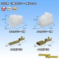 矢崎総業 250型 3極 カプラー・端子セット