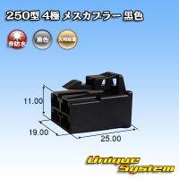 矢崎総業 250型 4極 メスカプラー 黒色
