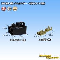 矢崎総業 250型 4極 メスカプラー・端子セット 黒色