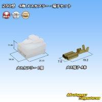 矢崎総業 250型 CN(A) 非防水 4極 メスカプラー・端子セット