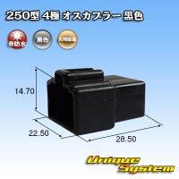 矢崎総業 250型 4極 オスカプラー 黒色