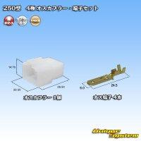 矢崎総業 250型 CN(A) 非防水 4極 オスカプラー・端子セット