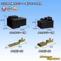 矢崎総業 250型 4極 カプラー・端子セット 黒色