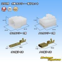 矢崎総業 250型 CN(A) 非防水 4極 カプラー・端子セット