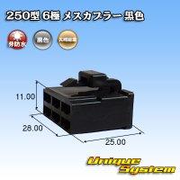 矢崎総業 250型 6極 メスカプラー 黒色