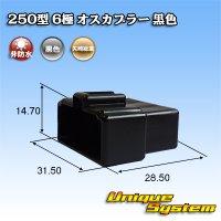 矢崎総業 250型 6極 オスカプラー 黒色