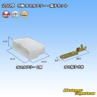 矢崎総業 250型 CN(A) 非防水 8極 オスカプラー・端子セット