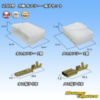 矢崎総業 250型 CN(A) 非防水 8極 カプラー・端子セット