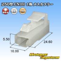 矢崎総業 250型 CN(B) 非防水 1極 メスカプラー