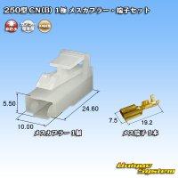 矢崎総業 250型 CN(B) 非防水 1極 メスカプラー・端子セット
