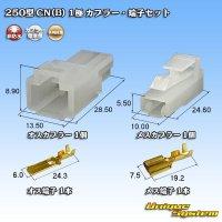 矢崎総業 250型 CN(B) 非防水 1極 カプラー・端子セット