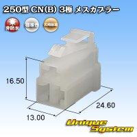 矢崎総業 250型 CN(B) 非防水 3極 メスカプラー