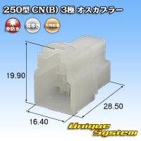 矢崎総業 250型 CN(B) 非防水 3極 オスカプラー