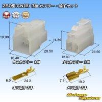 矢崎総業 250型 CN(B) 非防水 3極 カプラー・端子セット
