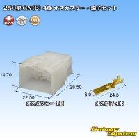 矢崎総業 250型 CN(B) 非防水 4極 オスカプラー・端子セット