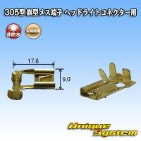 矢崎総業 305型 非防水 旗型メス端子 H4ヘッドライトコネクター用