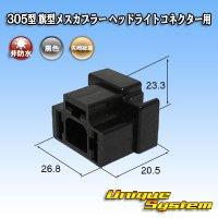 矢崎総業 305型 非防水 旗型メスカプラー H4ヘッドライトコネクター用