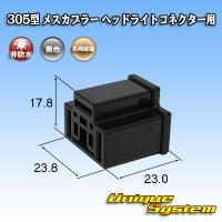 矢崎総業 305型 非防水 メスカプラー H4ヘッドライトコネクター用