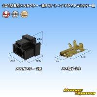 矢崎総業 305型 非防水 旗型メスカプラー・端子セット H4ヘッドライトコネクター用