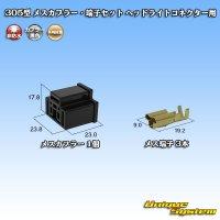 矢崎総業 305型 非防水 メスカプラー・端子セット H4ヘッドライトコネクター用