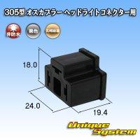 矢崎総業 305型 非防水 オスカプラー H4ヘッドライトコネクター用