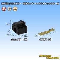 矢崎総業 305型 非防水 オスカプラー・端子セット H4ヘッドライトコネクター用