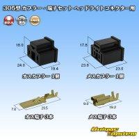 矢崎総業 305型 非防水 カプラー・端子セット H4ヘッドライトコネクター用