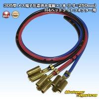 矢崎総業 305型 メス端子圧着済み電線×1本 (L寸=250mm) H4ヘッドライトコネクター用