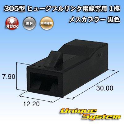 画像1: 矢崎総業 305型 ヒュージブルリンク電線等用 非防水 1極 メスカプラー 黒色