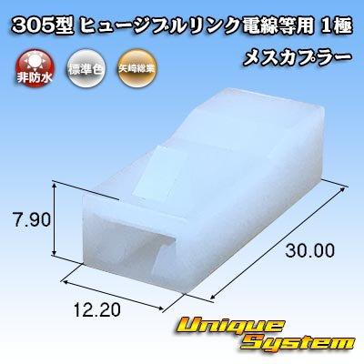 画像1: 矢崎総業 305型 ヒュージブルリンク電線等用 非防水 1極 メスカプラー