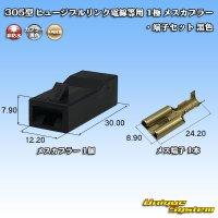 矢崎総業 305型 ヒュージブルリンク電線等用 1極 メスカプラー 黒色