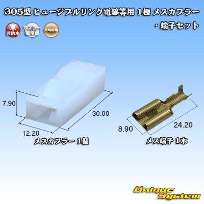 画像1: 矢崎総業 305型 ヒュージブルリンク電線等用 1極 メスカプラー