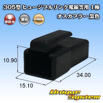 画像1: 矢崎総業 305型 ヒュージブルリンク電線等用 非防水 1極 オスカプラー 黒色