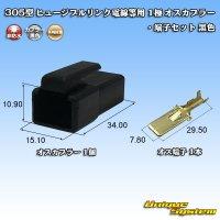 矢崎総業 305型 ヒュージブルリンク電線等用 1極 オスカプラー・端子セット 黒色