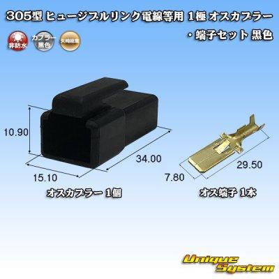 画像1: 矢崎総業 305型 ヒュージブルリンク電線等用 1極 オスカプラー・端子セット 黒色