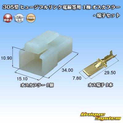 画像1: 矢崎総業 305型 ヒュージブルリンク電線等用 1極 オスカプラー・端子セット