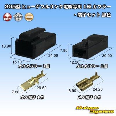 画像1: 矢崎総業 305型 ヒュージブルリンク電線等用 1極 カプラー・端子セット 黒色