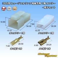 矢崎総業 305型 ヒュージブルリンク電線等用 1極 カプラー・端子セット